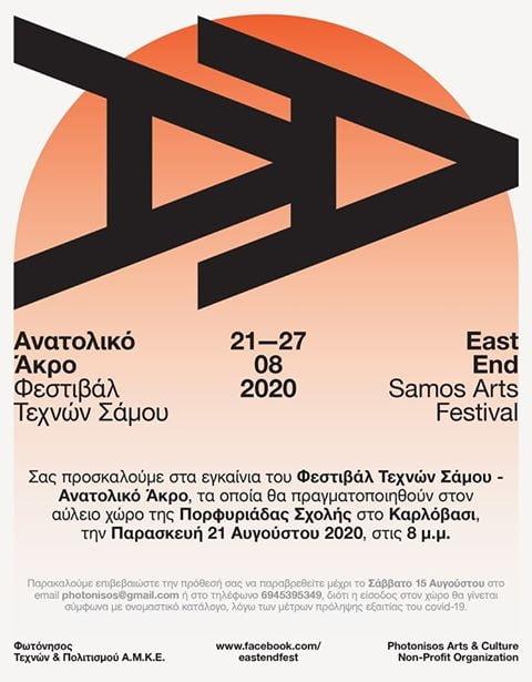 Πρόγραμμα Φεστιβάλ Τεχνών Σάμου – Ανατολικό Άκρο  21 – 27 Αυγούστου 2020