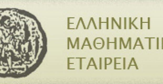 Διοικούσα Επιτροπή και Εποπτικό Συμβούλιο στο Παράρτημα Σάμου της Ελληνικής Μαθηματικής Εταιρείας (ΕΜΕ)