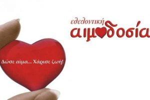 Εθελοντική Αιμοδοσία στο Πυθαγόρειο