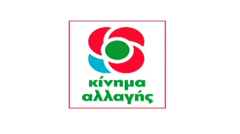 Τομέας Νησιωτικής Πολιτικής Κίνημα Αλλαγής: «The Greek Summer State Of Mind» …  η εικονική πραγματικότητα  της τουριστικής πολιτικής  της ΝΔ