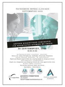 Σεπτέμβριος 2020. Παγκόσμιος μήνας ALZHEIMER. Μένουμε συνδεδεμένοι και ασφαλείς