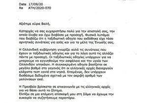 Απάντηση της Ολλανδικής Πρεσβείας σε επιστολή της Ένωσης Ξενοδόχων Ν. Σάμου