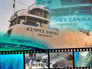 26 Σεπτεμβρίου 2000: Το ναυάγιο του «Εξπρές Σάμινα»: 81 ψυχές στον υγρό τάφο