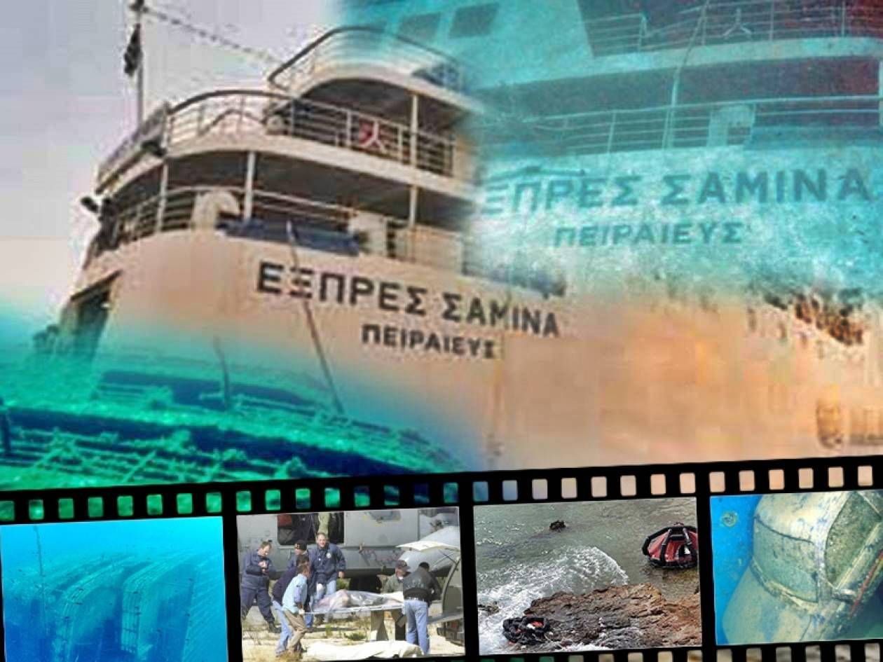 26 Σεπτεμβρίου 2000: Το ναυάγιο του «Εξπρές Σάμινα»: 81 ψυχές στον υγρό τάφο, με 27 Σαμιώτες νεκρούς
