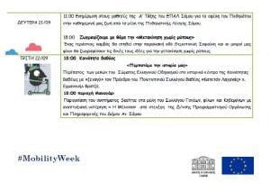 Χάρτης δράσεων της Ευρωπαϊκής Εβδομάδας Κινητικότητας του Δήμου Ανατολικής Σάμου