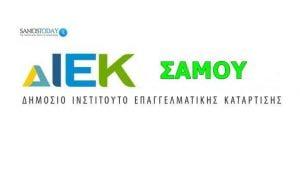 Δημόσιο ΙΕΚ Σάμου: Εκδήλωση ενδιαφέροντος υποψηφίων καταρτιζομένων για τη λειτουργία νέων ειδικοτήτων κατά το Χειμερινό Εξάμηνο 2020