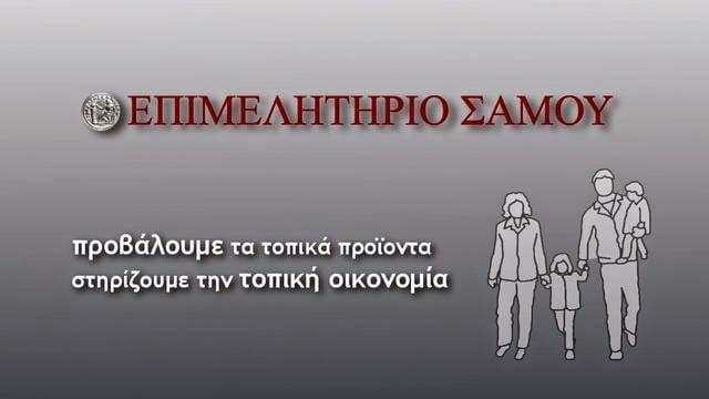 Επιμελητήριο Σάμου: Πλαίσιο προστασίας των επιχειρήσεων, εργαζομένων και αυτοαπασχολούμενων, ελευθέρων επαγγελματιών μηνός Απριλίου