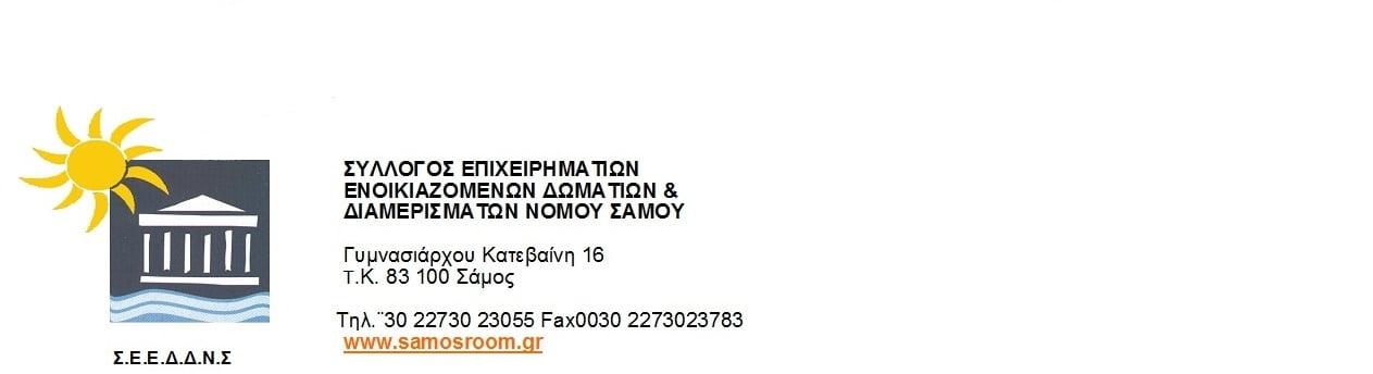 Έναρξη λειτουργίας γραφείου του Συλλόγου Επιχειρηματιών Ενοικιαζόμενων Δωματίων & Διαμερισμάτων Ν. Σάμου