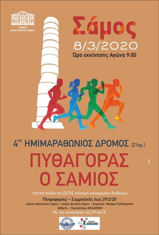 4ος Ημιμαραθώνιος Δρόμος (21 χιλ.) Πυθαγόρας ο Σάμιος