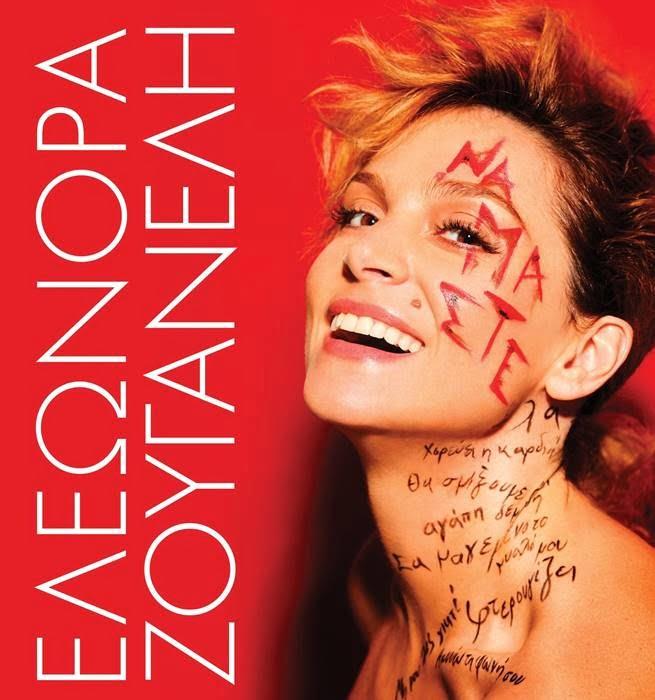 Η Ελεωνόρα Ζουγανέλη στη Σάμο σε συναυλία την Τρίτη 11/08/2020 – Σημεία προπώλησης εισιτηρίων