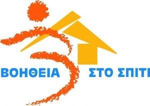 Εργατικό Κέντρο Σάμου: Να πληρωθούν άμεσα οι εργαζόμενοι του «Βοήθεια στο Σπίτι». Διασφάλιση όλων των θέσεων εργασίας