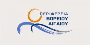 Ένταξη έργων της Περιφέρειας Βορείου Αιγαίου στο ΕΣΠΑ