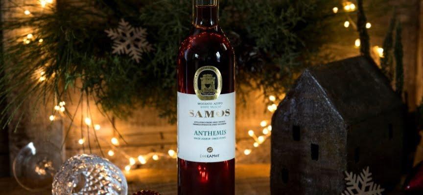 Έρχονται Χριστούγεννα... στο Μουσείο Οίνου του ΕΟΣ Σάμου!