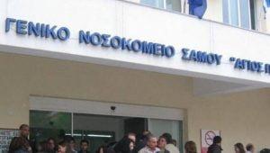 Οι δωρεές στο Γενικό Νοσοκομείο Σάμου συνεχίζονται