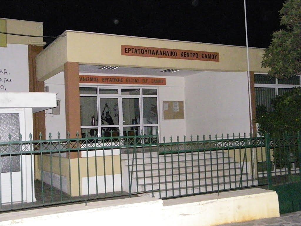 Το Εργατικό Κέντρο Σάμου για την πυρκαγιά στο HOT SPOT Σάμου
