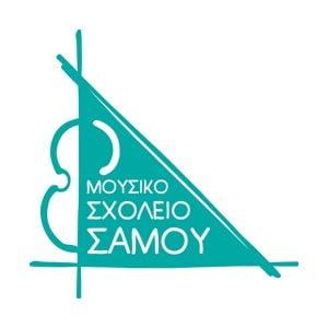 Κατατακτήριες εξετάσεις για τη Γ' Γυμνασίου του Μουσικού Γυμνασίου Σάμου για το διδακτικό έτος 2020-2021