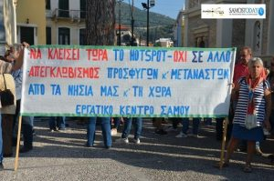 Εργατικό Κέντρο Σάμου: Δεν επετράπη στο ΕΚΣ και το ΝΤ Σάμου της ΑΔΕΔΥ να μιλήσουν στη συγκέντρωση
