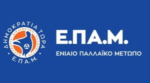 Ανακοίνωση του ΕΠΑΜ για τη συμπεριφορά του «καουμπόη» Δημάρχου Ανατολικής Σάμου Γιώργου Στάντζου