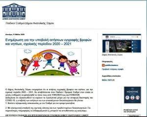 Iστολόγιο, ειδικά για τα παιδιά της προσχολικής ηλικίας από τον Δήμο Ανατολικής Σάμου