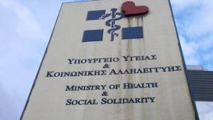 Ανακοίνωση Υπουργείου Υγείας για τις προσλήψεις σε Νοσοκομεία, Κέντρα Υγείας, ΕΚΑΒ και άλλους φορείς