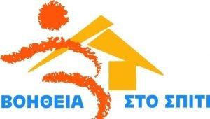 Διευκρινίσεις του Δήμου Ανατολικής Σάμου για το πρόγραμμα «Βοήθεια στο Σπίτι»