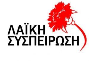 Σχόλιο της ΛΑΣ Δυτικής Σάμου για την ομιλία του Δημάρχου Δυτ. Σάμου Αλέξανδρου Λυμπέρη