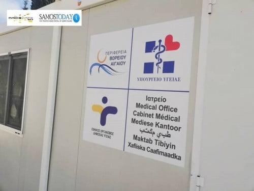 Επαναλειτουργία των «Εξωτερικών Ιατρείων» έξωθεν του ΚΥΤ Σάμου, Μόριας και Χαλκειούς