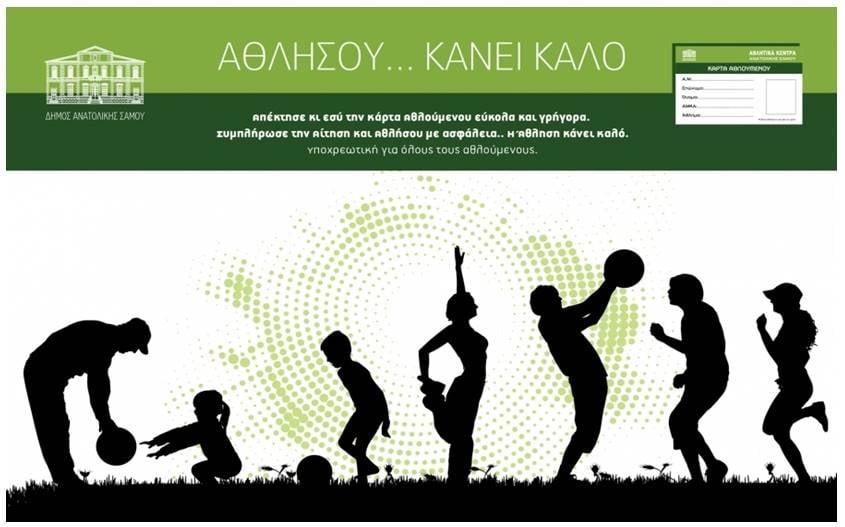 Μόνο με την κάρτα αθλούμενου, η χρήση των αθλητικών εγκαταστάσεων στο Δήμο Ανατολικής Σάμου