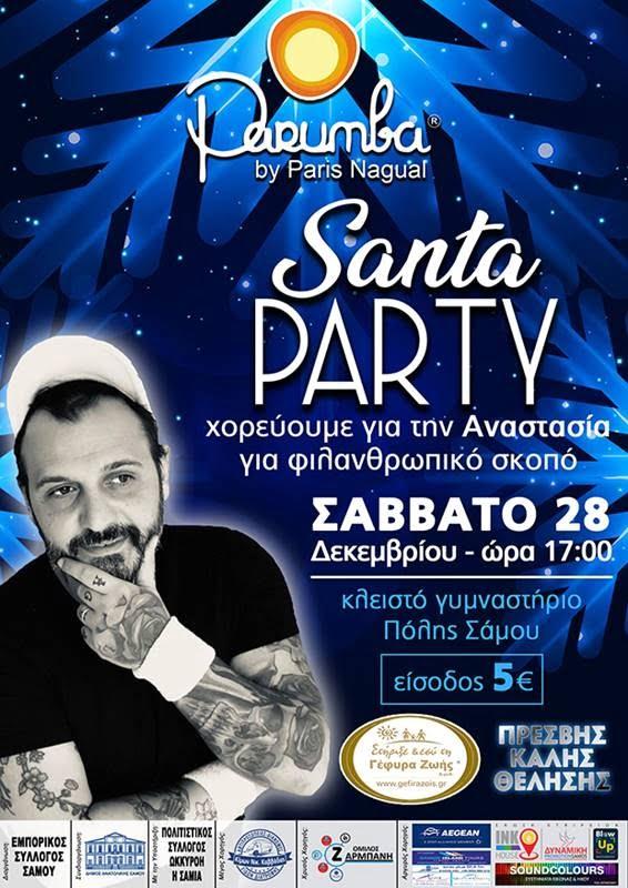 SANTA PARTY  «Χορεύουμε για την Αναστασία»