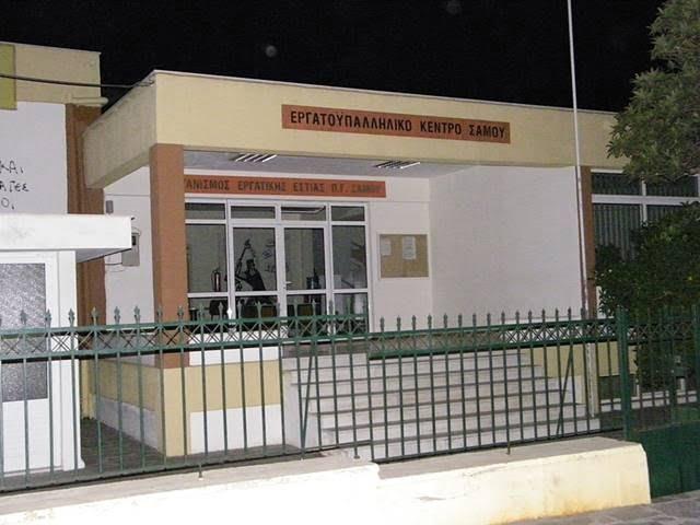 Εργατικό Κέντρο Σάμου: Κάλεσμα- Ανακοίνωση προς τα σωματεία και τους  φορείς του νησιού για λήψη άμεσων και ουσιαστικών μέτρων για το προσφυγικό- μεταναστευτικό ζήτημα.
