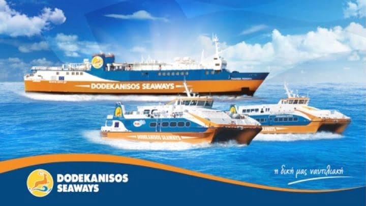 Η Dodekanisos Seaways προσφέρει 20% Έκπτωση και Δωρεάν Εισιτήρια με την κάρτα Dodekanisos Bonus Ways