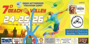 Με επιτυχία για 7η συνεχή χρονιά η διοργάνωση τουρνουά Beach Volley από την Ε.Υ.Α.Ν. Σάμου