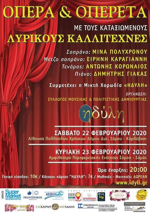 ΗΔΥΛΗ: Συναυλίες αφιερωμένες στην Όπερα και την Οπερέτα