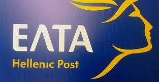 ΕΛΤΑ: Επιπλέον μέτρα για την προστασία εργαζομένων και πελατών και την απρόσκοπτη ταχυδρομική εξυπηρέτηση της χώρας