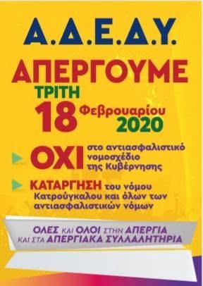 Ανακοίνωση – Κάλεσμα του ΝΤ Σάμου ΑΔΕΔΥ για 24ωρη πανελλαδική απεργία