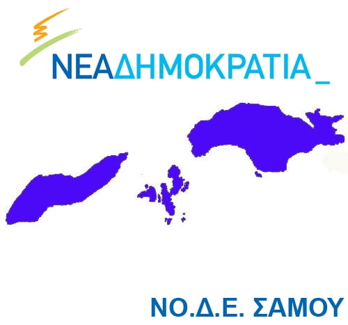Συγχαρητήρια της ΝΟ.Δ.Ε. ΝΔ Σάμου για την εκλογή νέου προέδρου στην ΟΝΝΕΔ Σάμου