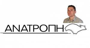 «Ανατροπή»: Καταγγέλλουμε την κυβερνητική βία στο Βόρειο Αιγαίο