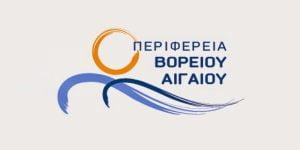 Για το νέο ΕΣΠΑ (2021-2027) οι πολίτες του Βορείου Αιγαίου λένε τη γνώμη τους στο postare.gr