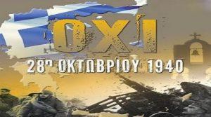 Πρόγραμμα Εορτασμού Εθνικής Επετείου 28ης Οκτωβρίου 1940