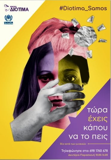 «Τώρα έχεις κάπου να το πεις». Κέντρο Διοτίμα. Έμφυλη βία – Υποστήριξη γυναικών στη Σάμο