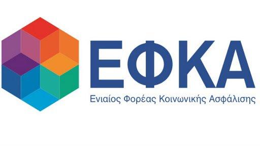 ΕΦΚΑ: Διασφαλίζουμε τη Δημόσια Υγεία για ν' αποφευχθεί η διασπορά του Covid-19. Ηλεκτρονικά ραντεβού