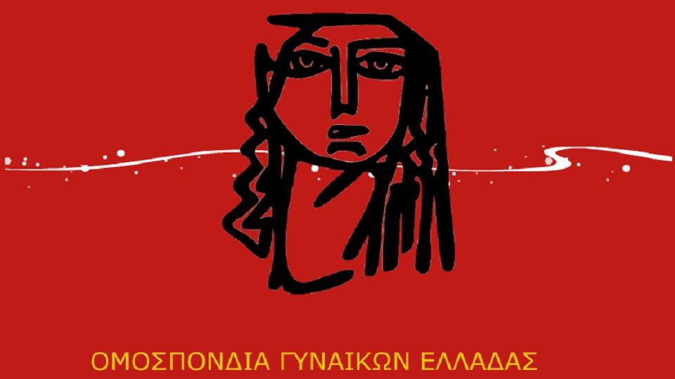 Ψήφισμα Συλλόγου Γυναικών Μυτιληνιών Σάμου (Μέλος ΟΓΕ)