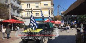 Παρέλαση στα Γιαννιτσά, παρά τις απαγορεύσεις