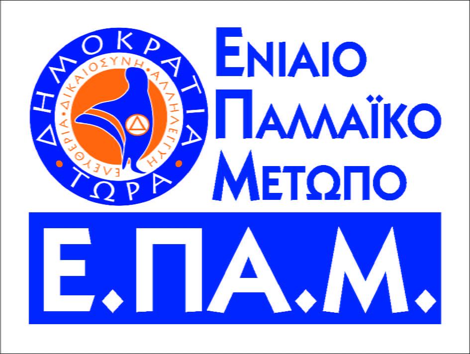 Επίσκεψη του Προέδρου του ΕΠΑΜ, Δ. Καζάκη, στη Σάμο