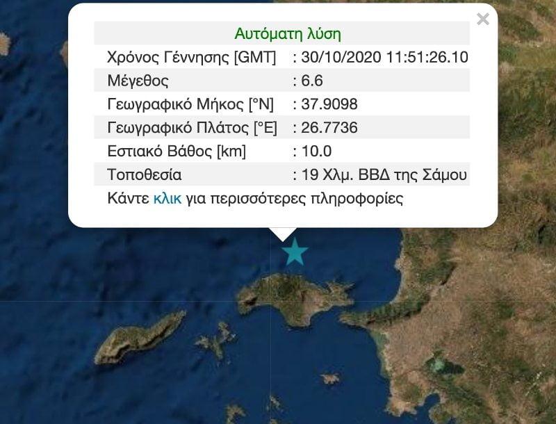 Ισχυρότατος σεισμός έντασης 6,7 βαθμών της κλίμακας Ρίχτερ σημειώθηκε στις 13:51 το μεσημέρι της Παρασκευής ανοιχτά της Σάμου