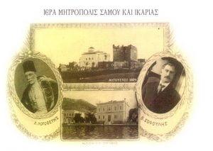Μήνυμα του Σεβασμιωτάτου Μητροπολίτου κ.κ. Εὐσεβίου για την 108η επέτειο ένωσης της Σάμου