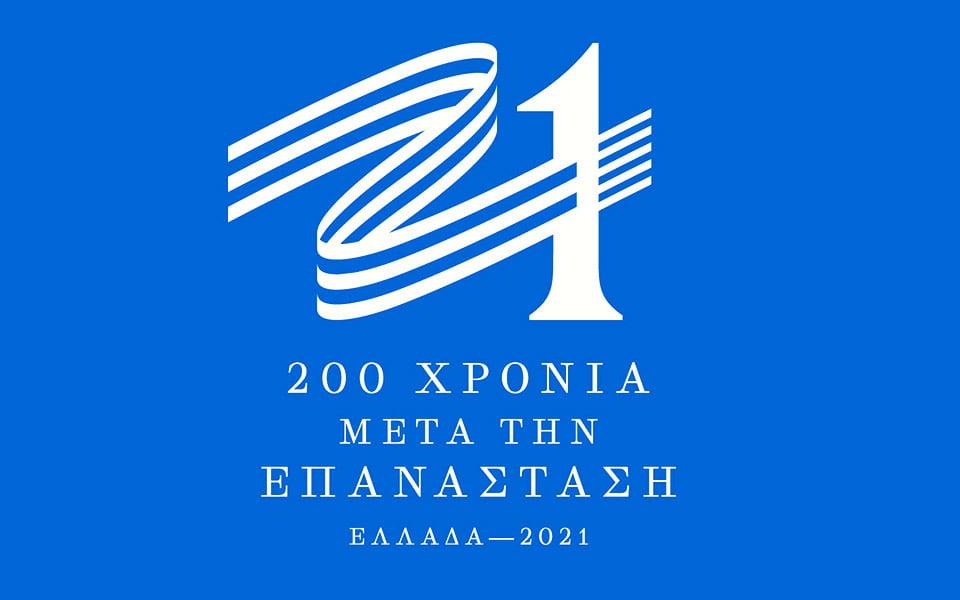 Συμμετοχή 200 Νέων στη δράση της Επιτροπής «Ελλάδα 2021» «Βαδίζοντας στα Αχνάρια του 1821»