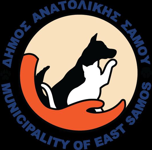 Στο πρόγραμμα «ΦΙΛΟΔΗΜΟΣ ΙΙ» το έργο «Κατασκευή εγκατάστασης και εξοπλισμός καταφυγίου αδέσποτων ζώων συντροφιάς Δήμου Ανατολικής Σάμου»