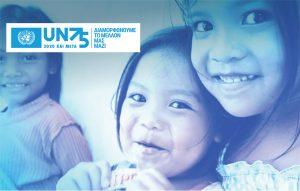 Μαθητικός Διαγωνισμός για τα 75 χρόνια ΟΗΕ: Διαμορφώνουμε σήμερα το αύριο που φανταζόμαστε