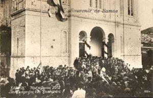 Πρόγραμμα  Εορτασμού της 108ης Επετείου Ενώσεως της Σάμου με τη μητέρα Ελλάδα